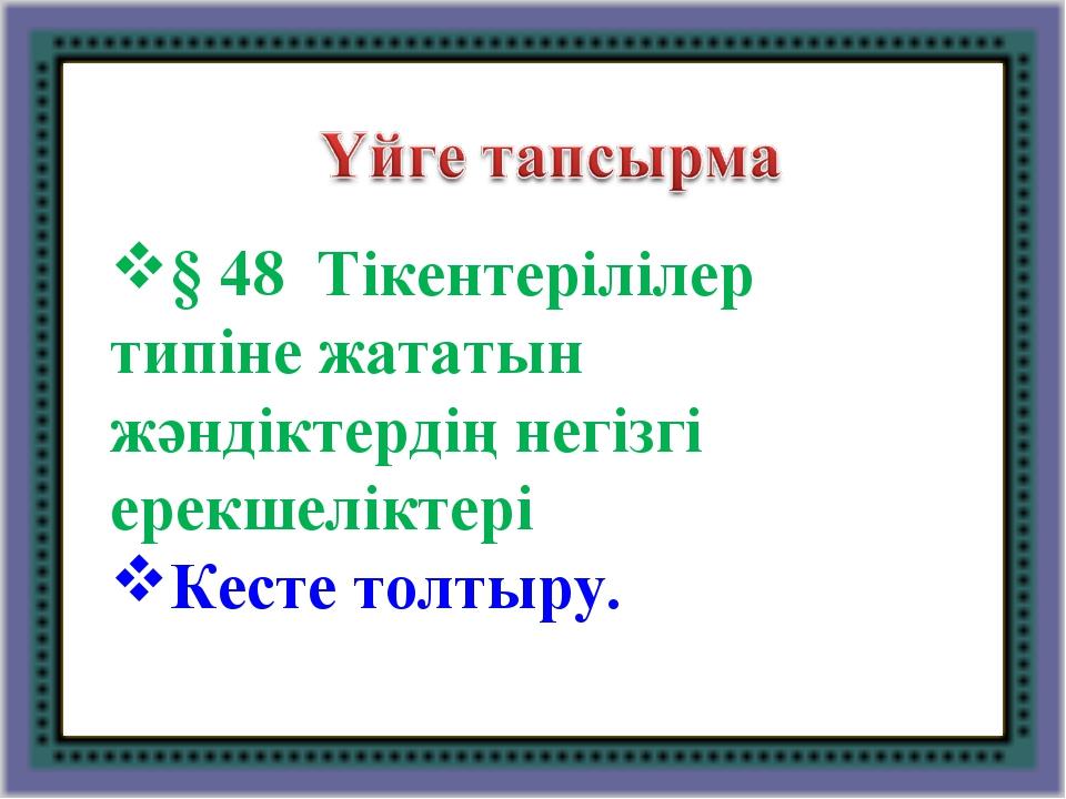 § 48 Тікентерілілер типіне жататын жәндіктердің негізгі ерекшеліктері Кесте т...
