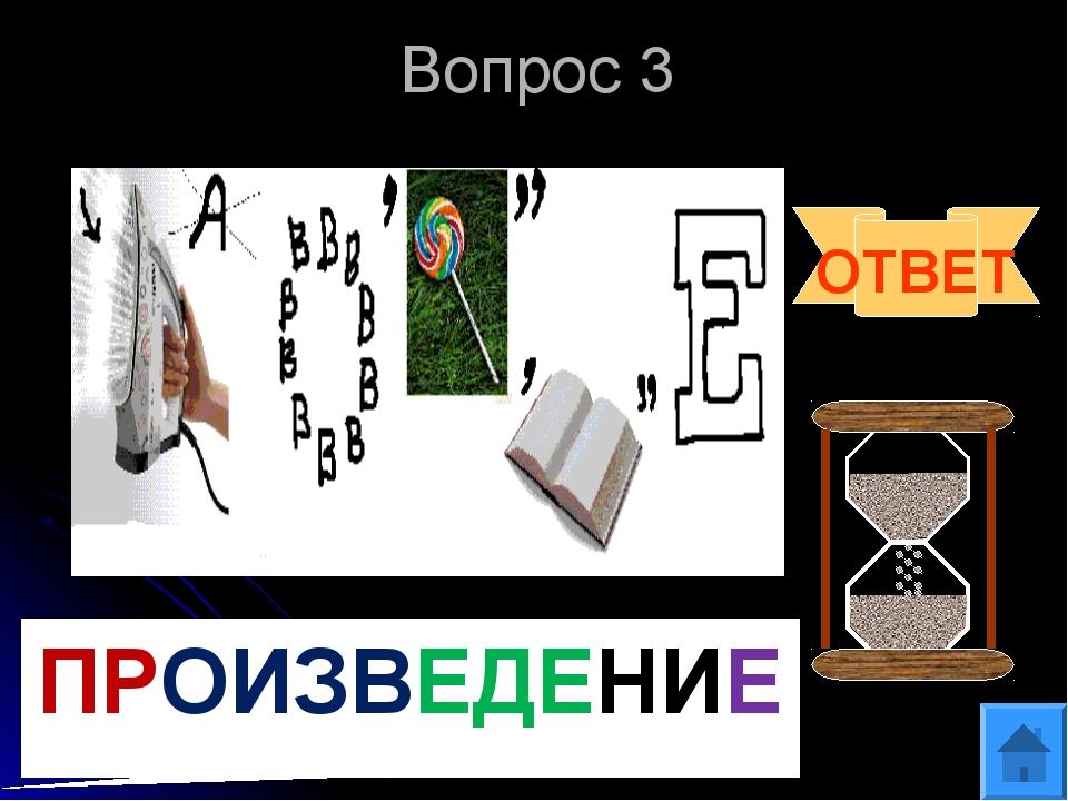 Вопрос 3 ОТВЕТ ПРОИЗВЕДЕНИЕ
