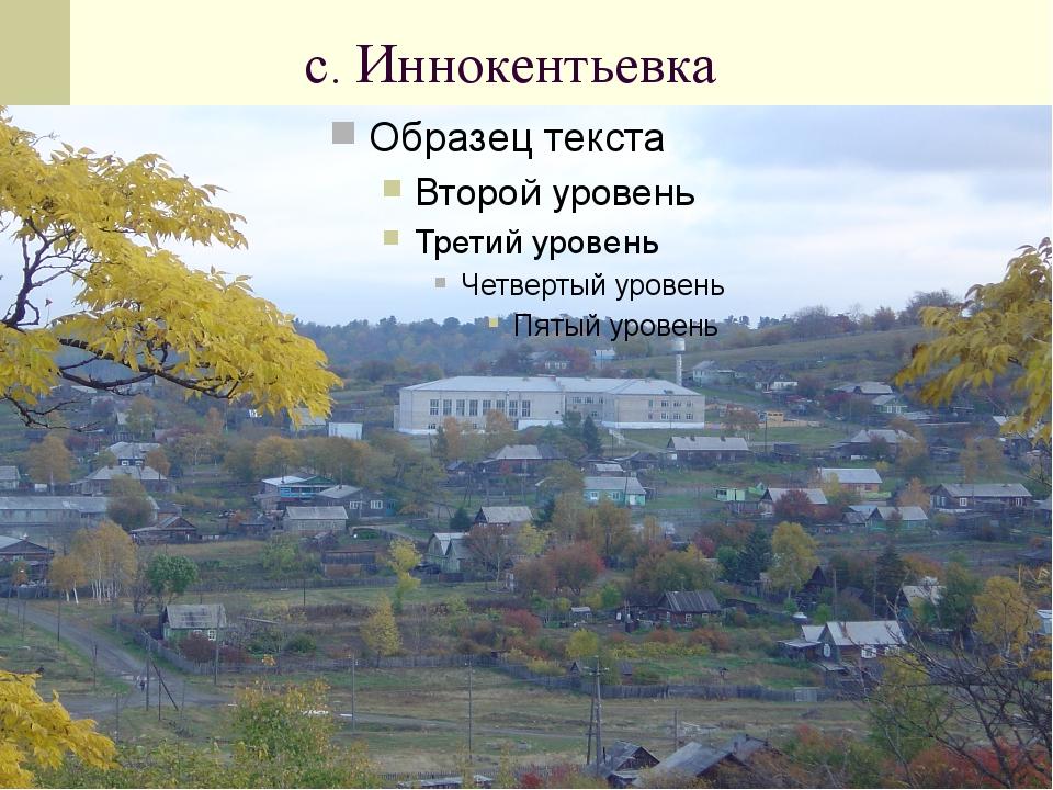 с. Иннокентьевка