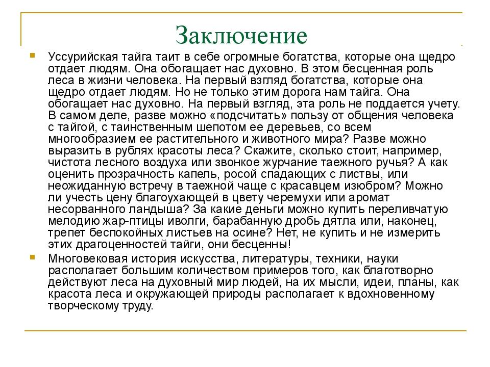 Заключение Уссурийская тайга таит в себе огромные богатства, которые она щедр...