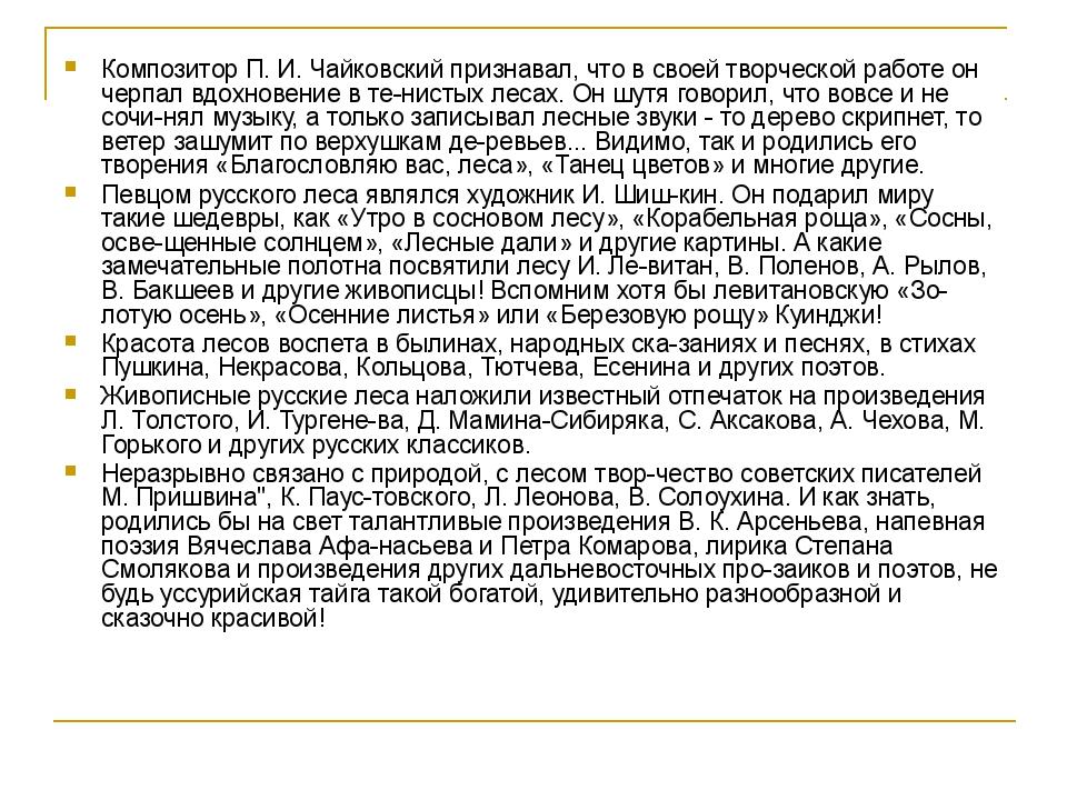 Композитор П. И. Чайковский признавал, что в своей творческой работе он черпа...