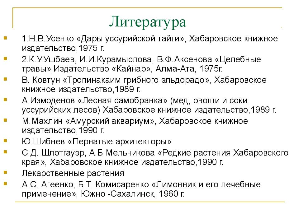 Литература 1.Н.В.Усенко «Дары уссурийской тайги», Хабаровское книжное издател...