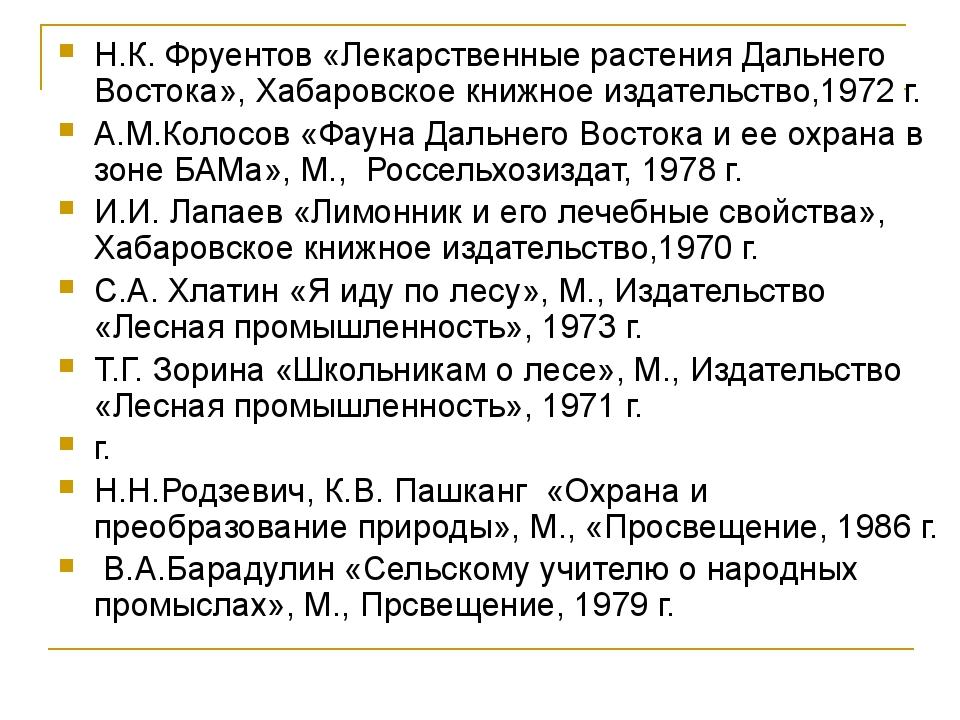 Н.К. Фруентов «Лекарственные растения Дальнего Востока», Хабаровское книжное...