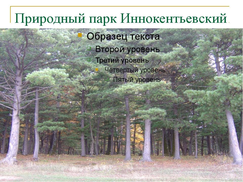 Природный парк Иннокентьевский