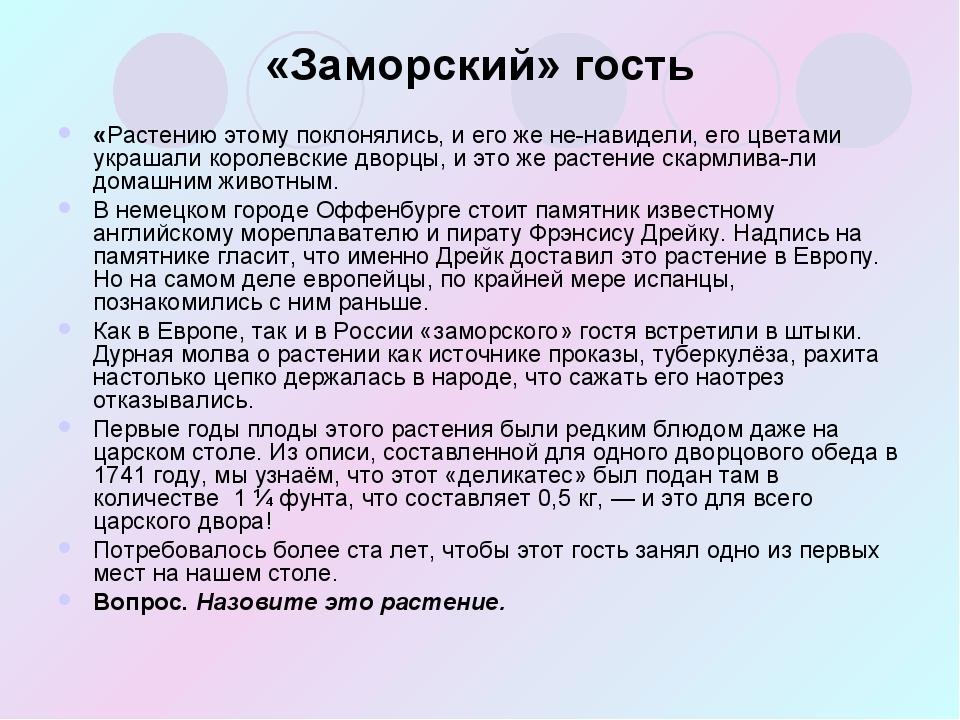 «Заморский» гость «Растению этому поклонялись, и его же ненавидели, его цвет...