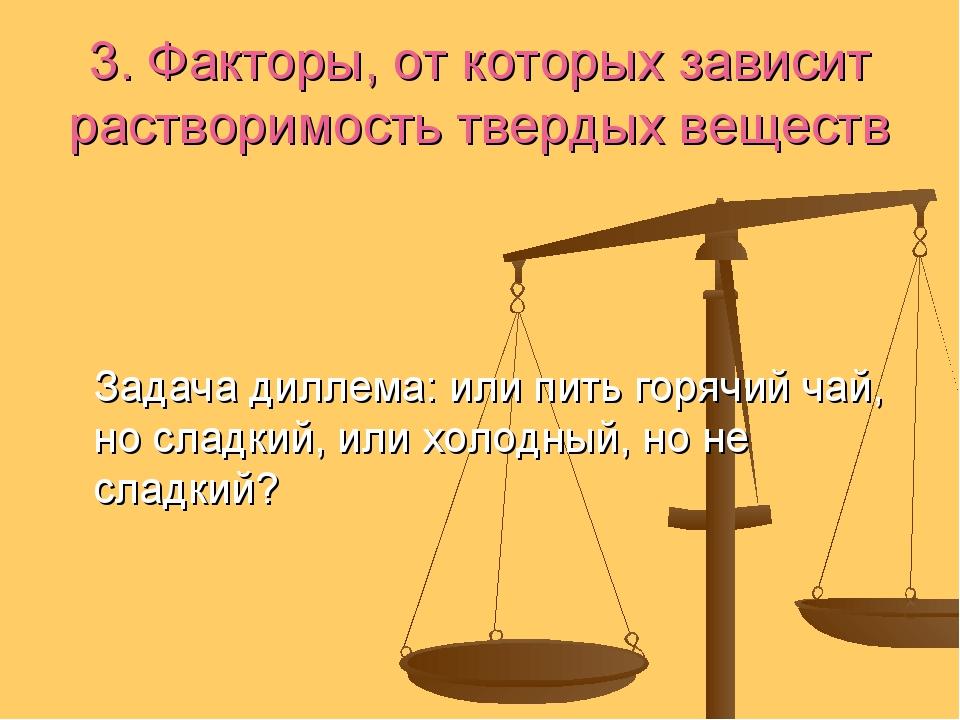 3. Факторы, от которых зависит растворимость твердых веществ Задача диллема:...
