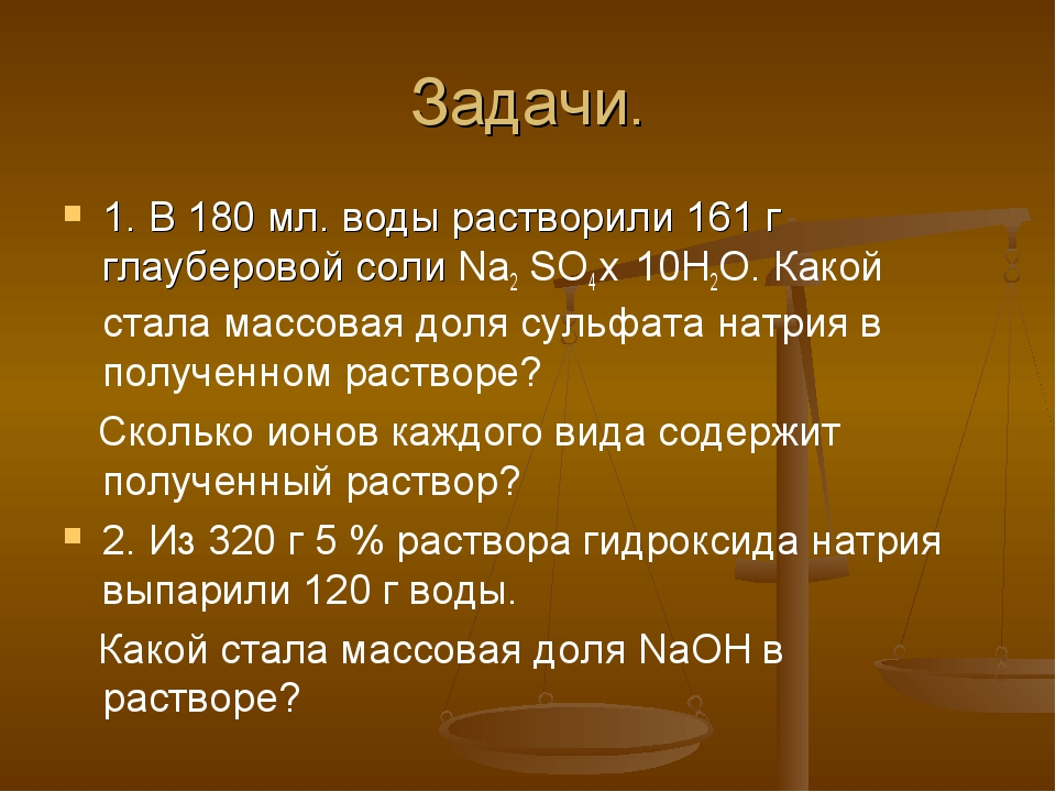 Задачи. 1. В 180 мл. воды растворили 161 г глауберовой соли Na2 SO4 х 10H2O....