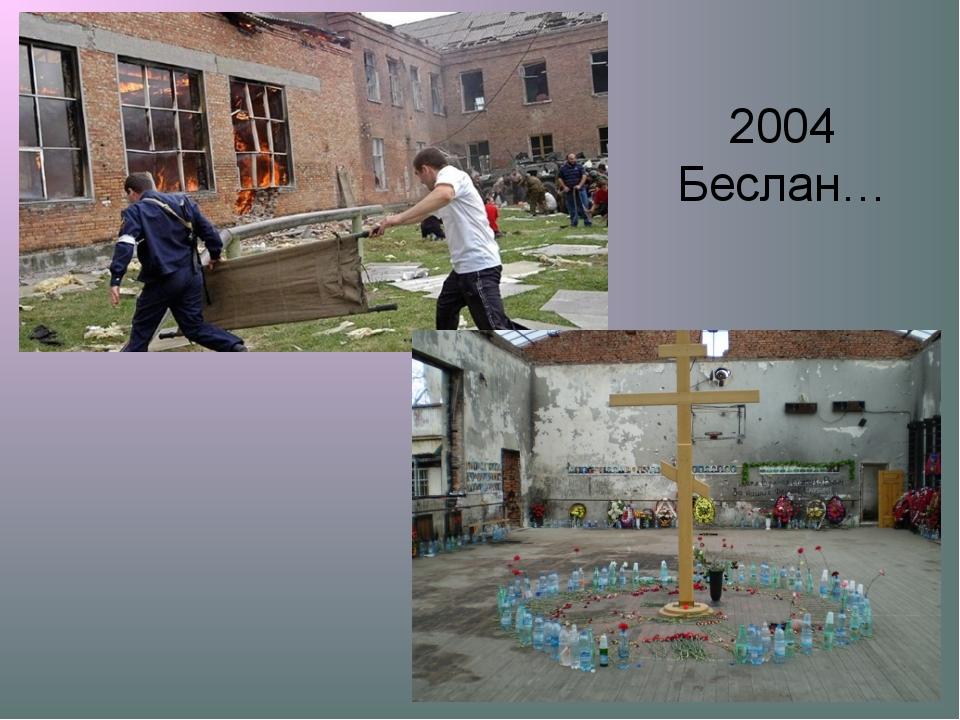2004 Беслан…