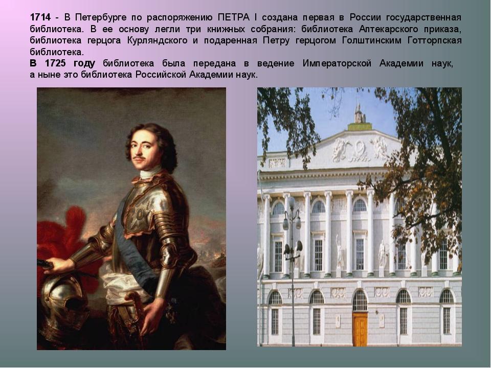 1714 - В Петербурге по распоряжению ПЕТРА I создана первая в России государст...