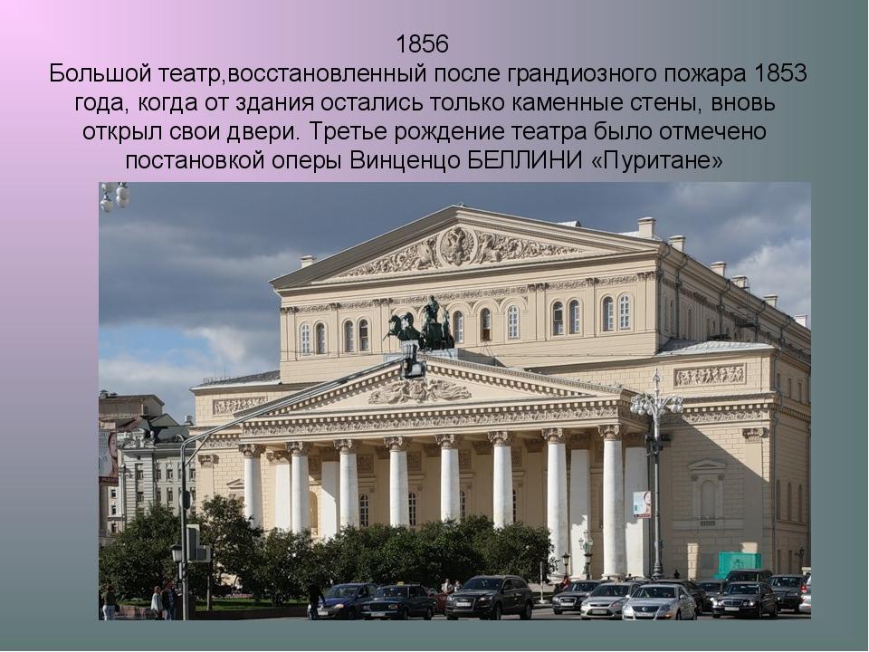 1856 Большой театр,восстановленный после грандиозного пожара 1853 года, когда...