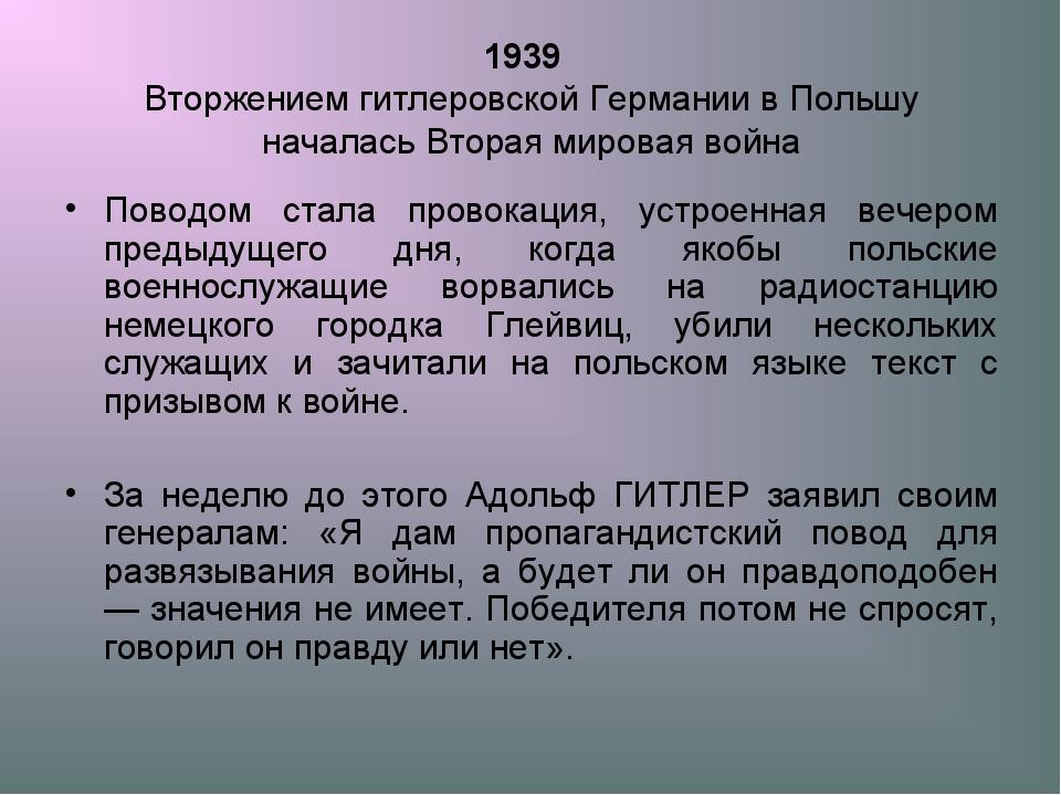 1939 Вторжением гитлеровской Германии в Польшу началась Вторая мировая война...