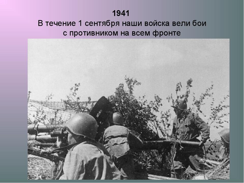 1941 В течение 1 сентября наши войска вели бои с противником на всем фронте
