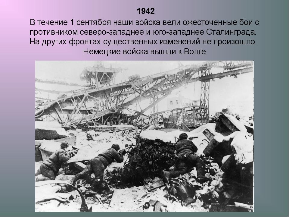 1942 В течение 1 сентября наши войска вели ожесточенные бои с противником се...