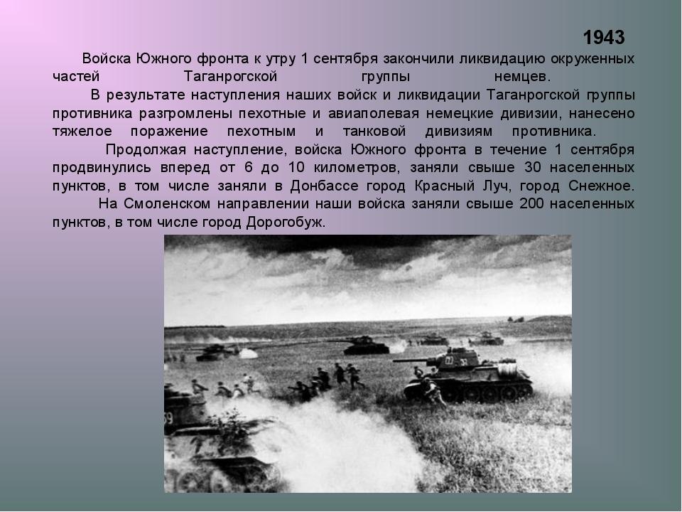 1943 Войска Южного фронта к утру 1 сентября закончили ликвидацию окруженных...