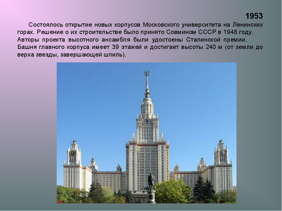 1953 Состоялось открытие новых корпусов Московского университета на Ленински...