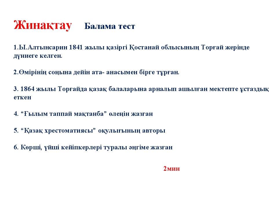 Жинақтау Балама тест Ы.Алтынсарин 1841 жылы қазіргі Қостанай облысының Торғай...