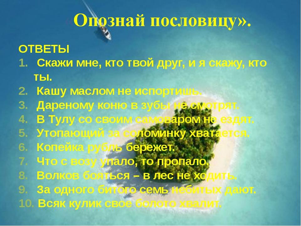5. Сказочная