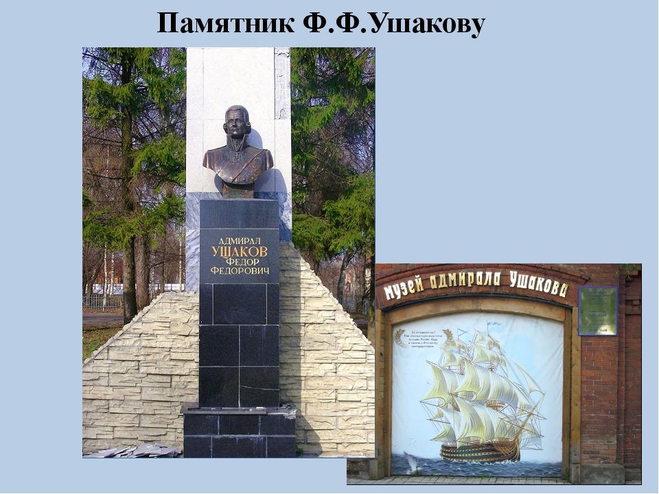 Памятник Ф.Ф.Ушакову