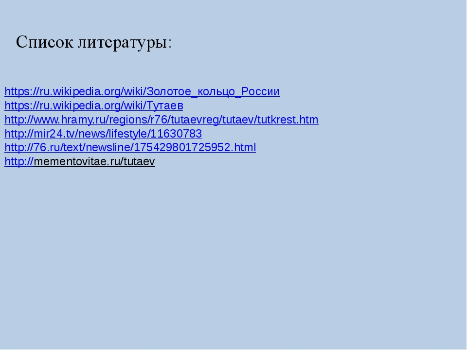 https://ru.wikipedia.org/wiki/Золотое_кольцо_России https://ru.wikipedia.or...