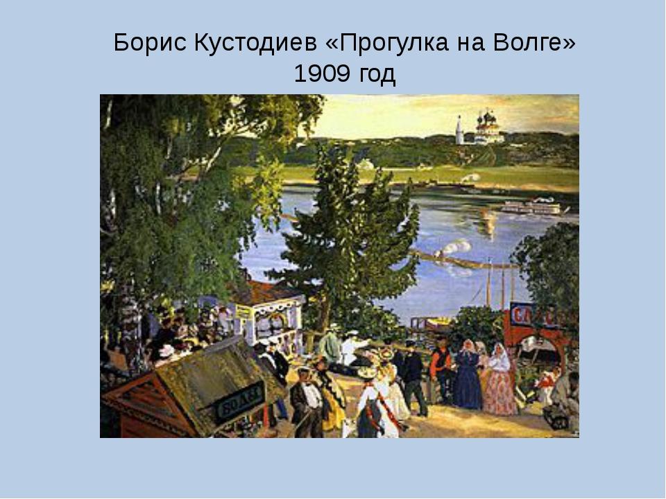 Борис Кустодиев «Прогулка на Волге» 1909 год
