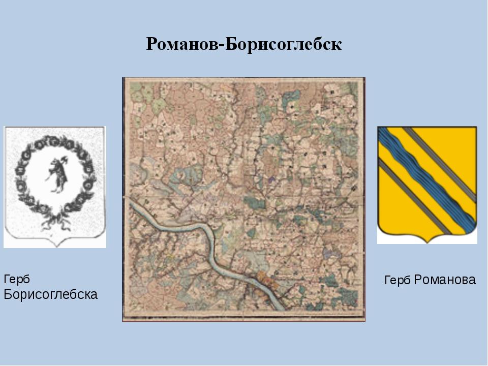 Романов-Борисоглебск Герб Романова Герб Борисоглебска