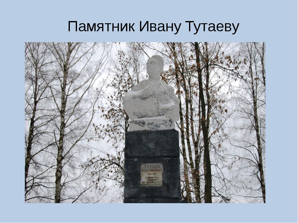Памятник Ивану Тутаеву