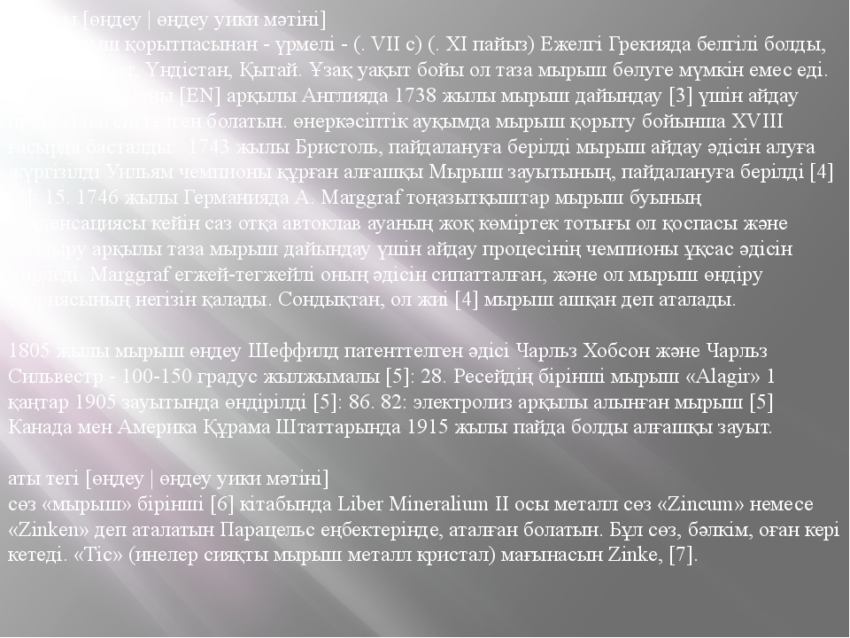Тарихы [өңдеу   өңдеу уики мәтіні] мыс мырыш қорытпасынан - үрмелі - (. VII с...