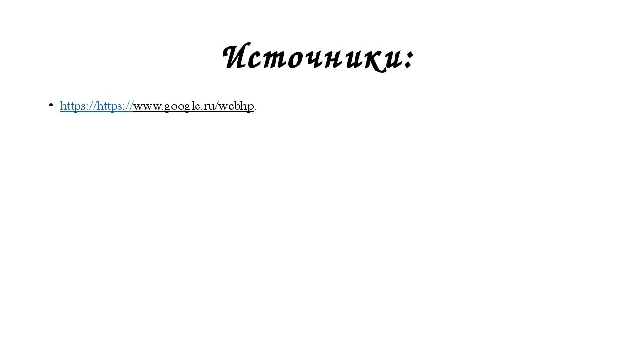 Источники: https://https://www.google.ru/webhp.