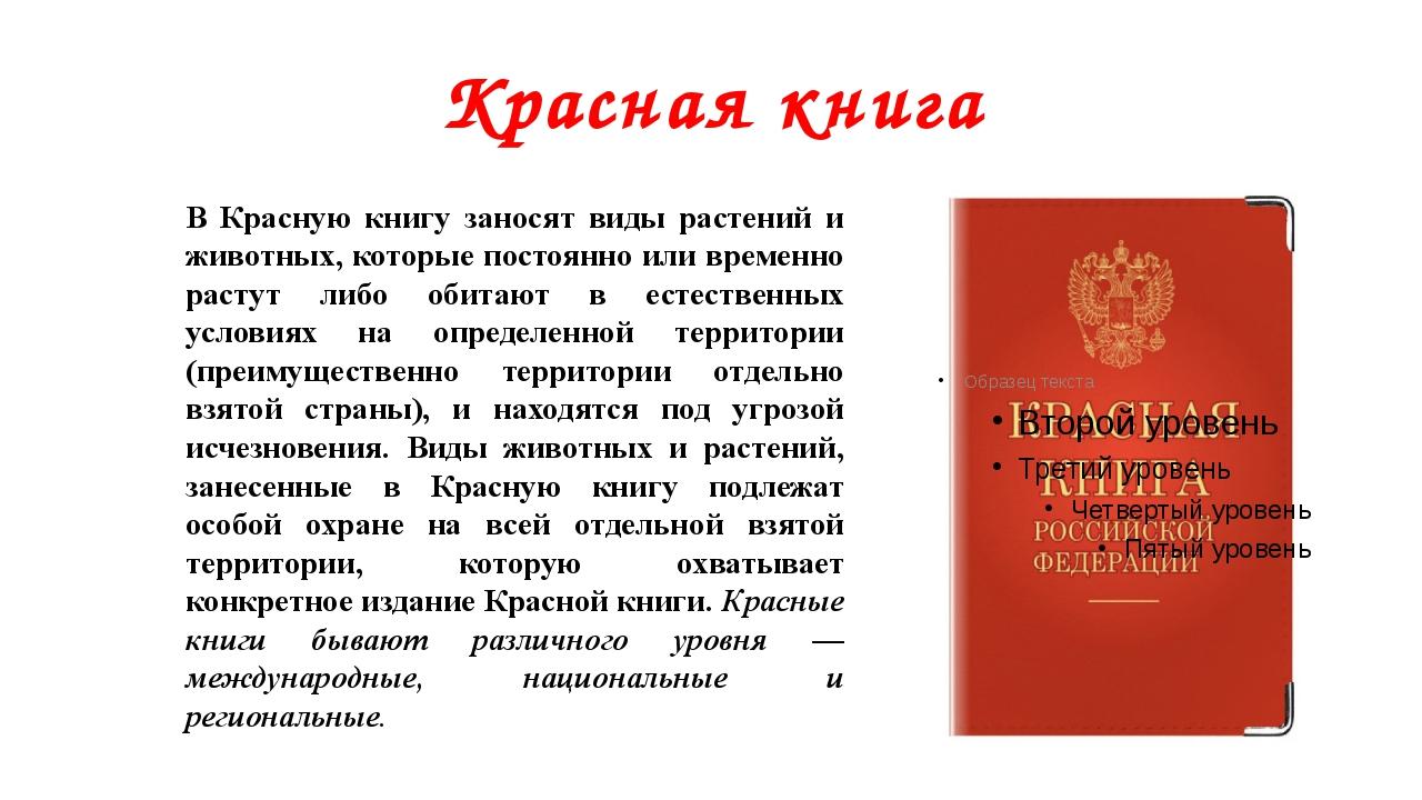 Красная книга В Красную книгу заносят виды растений и животных, которые посто...
