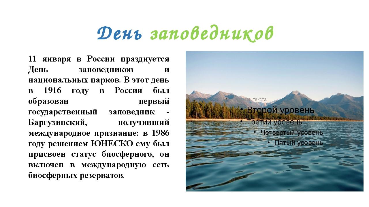 День заповедников 11 января в России празднуется День заповедников и национал...