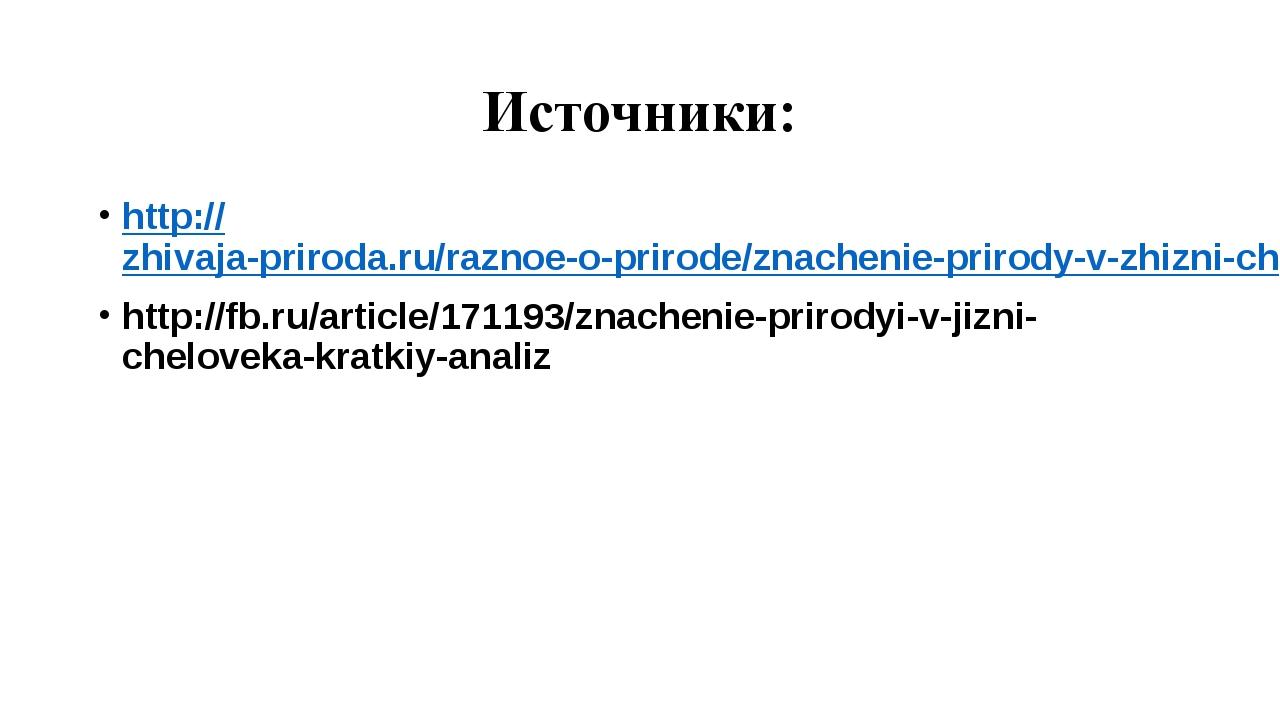 Источники: http://zhivaja-priroda.ru/raznoe-o-prirode/znachenie-prirody-v-zhi...