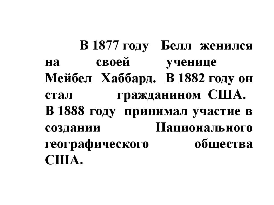 В1877году Белл женился на своей ученице Мейбел Хаббард. В1882годуон ст...