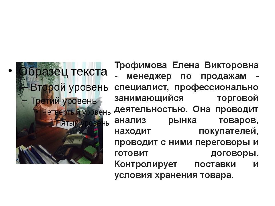 Трофимова Елена Викторовна - менеджер по продажам - специалист, профессиональ...