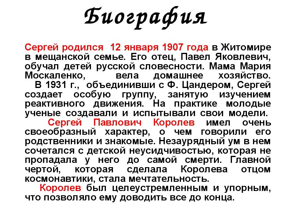 Биография Сергей родился 12 января 1907 года в Житомире в мещанской семье. Ег...