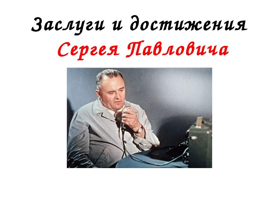Заслуги и достижения Сергея Павловича