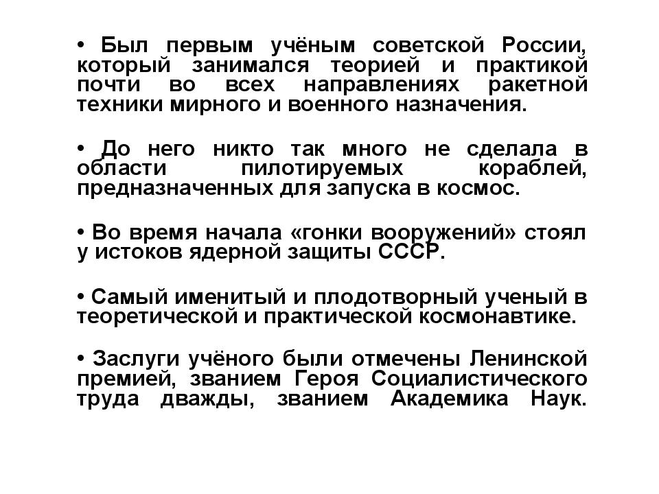 • Был первым учёным советской России, который занимался теорией и практикой п...