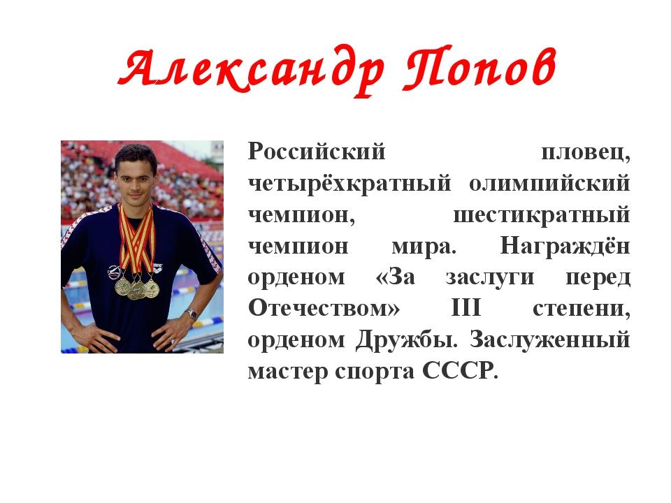 Александр Попов Российский пловец, четырёхкратный олимпийский чемпион, шестик...