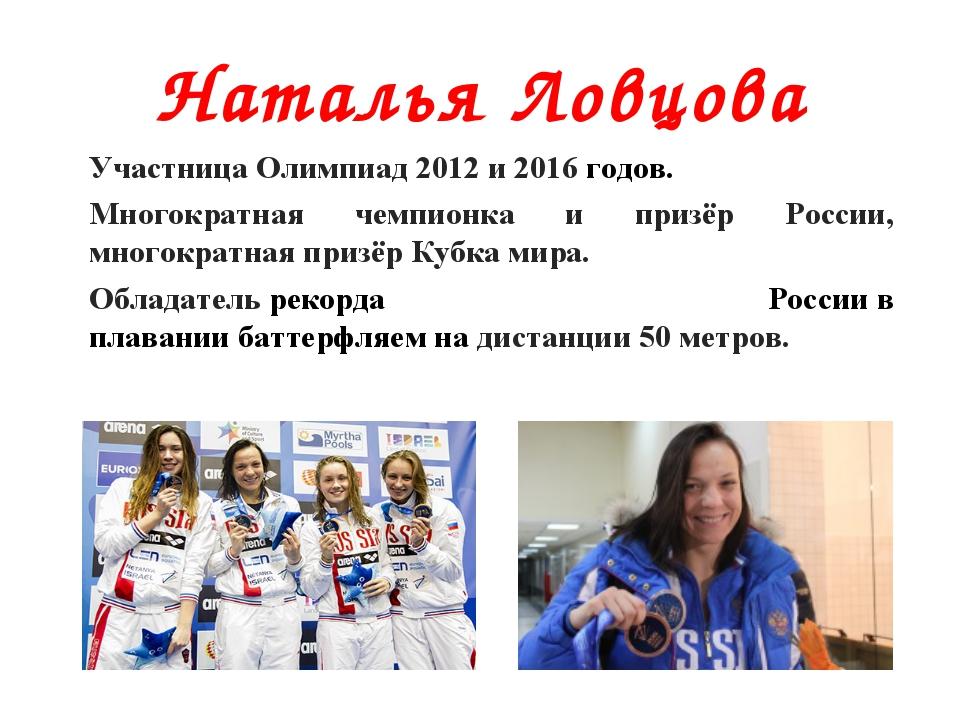 Наталья Ловцова УчастницаОлимпиад 2012 и 2016 годов. Многократная чемпионка...