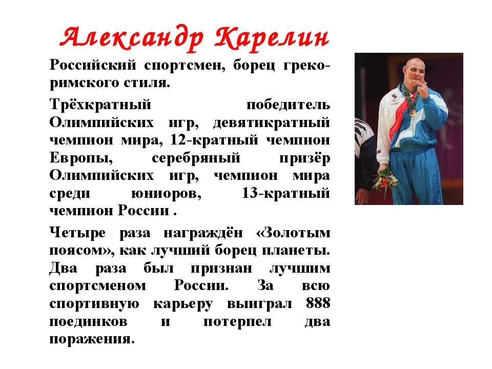 Александр Карелин Российский спортсмен, борец греко-римского стиля. Трёхкратн...