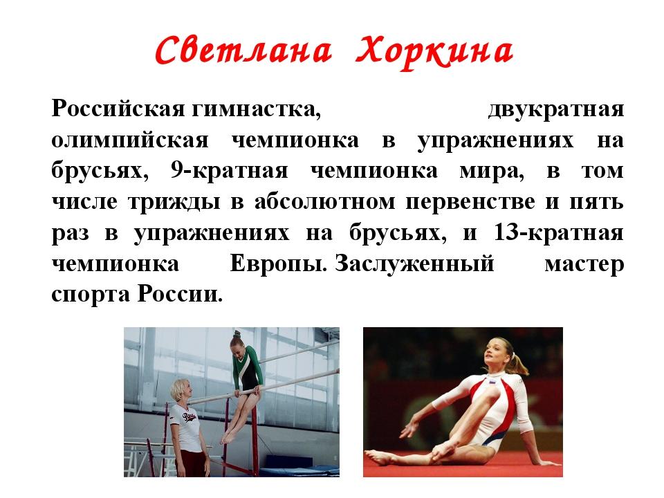 Светлана Хоркина Российскаягимнастка, двукратная олимпийская чемпионка в упр...