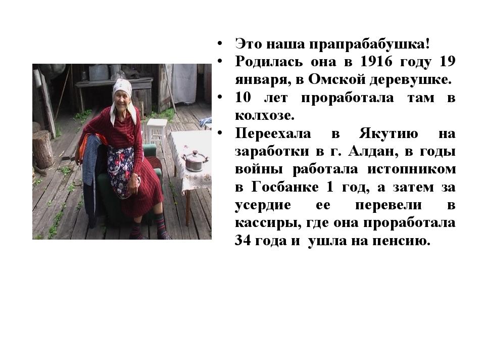 Это наша прапрабабушка! Родилась она в 1916 году 19 января, в Омской деревушк...
