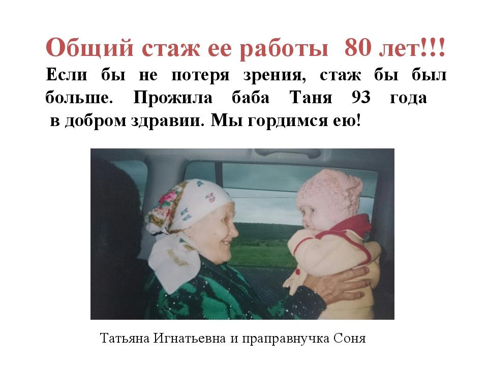 Общий стаж ее работы 80 лет!!! Если бы не потеря зрения, стаж бы был больше....