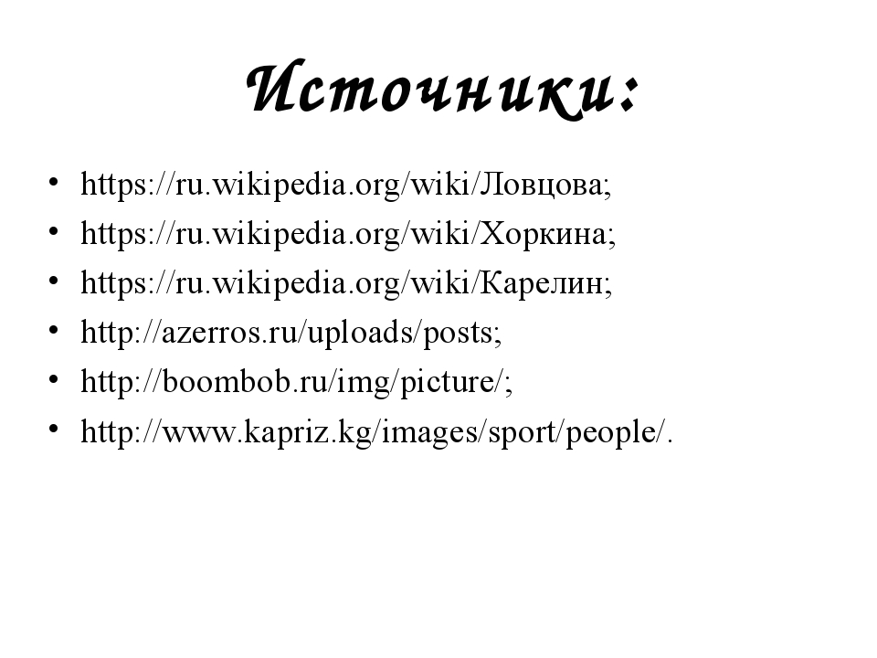 Источники: https://ru.wikipedia.org/wiki/Ловцова; https://ru.wikipedia.org/wi...