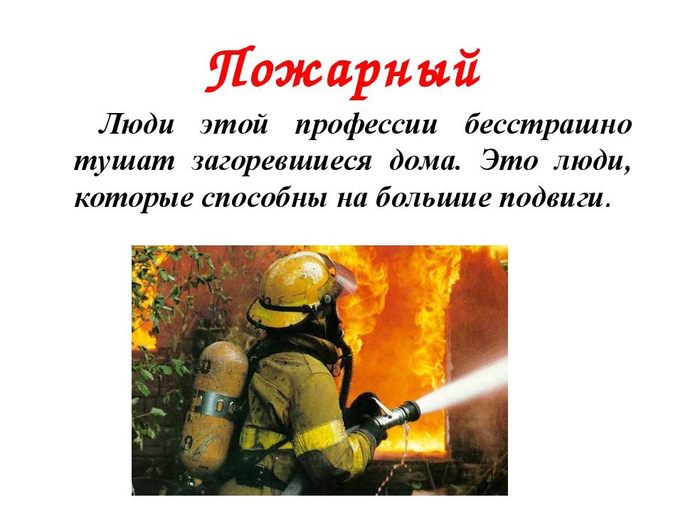Пожарный Люди этой профессии бесстрашно тушат загоревшиеся дома. Это люди, ко...