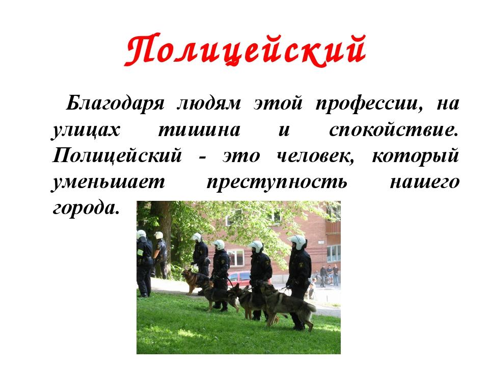 Полицейский Благодаря людям этой профессии, на улицах тишина и спокойствие. П...