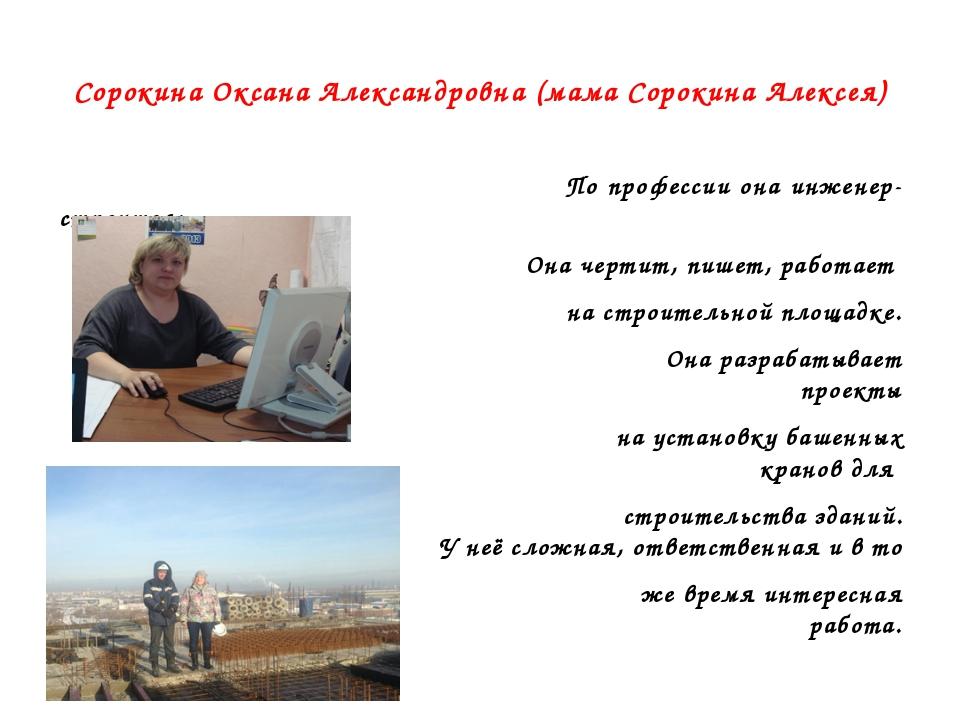 Сорокина Оксана Александровна (мама Сорокина Алексея) По профессии она инжене...