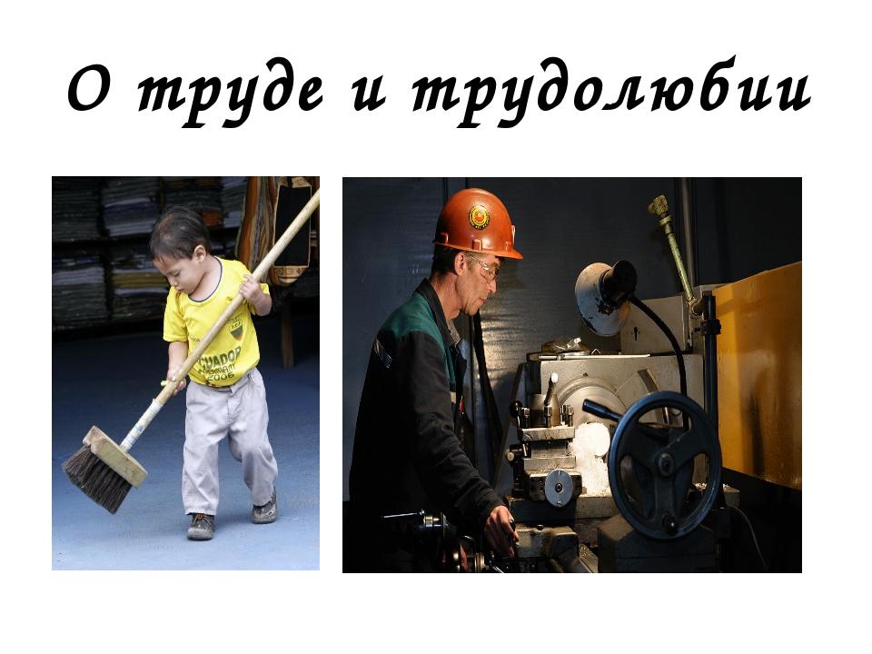 О труде и трудолюбии