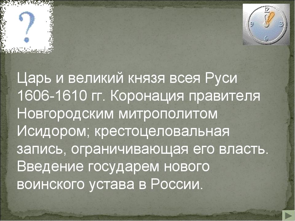 Царь и великий князя всея Руси 1606-1610 гг. Коронация правителя Новгородски...