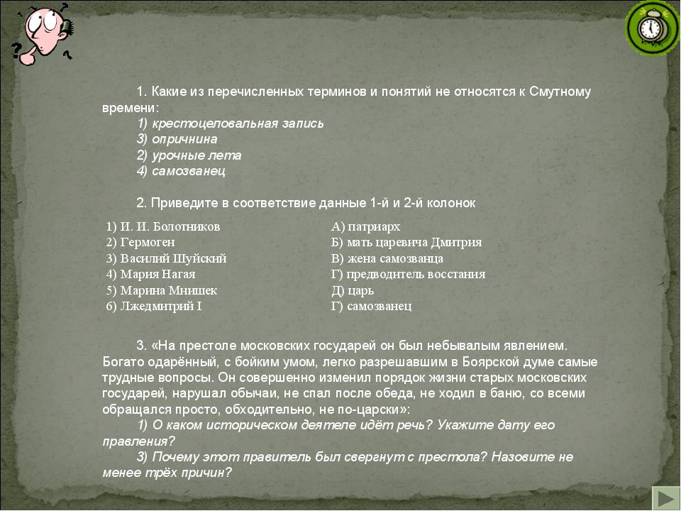 1. Какие из перечисленных терминов и понятий не относятся к Смутному времени...