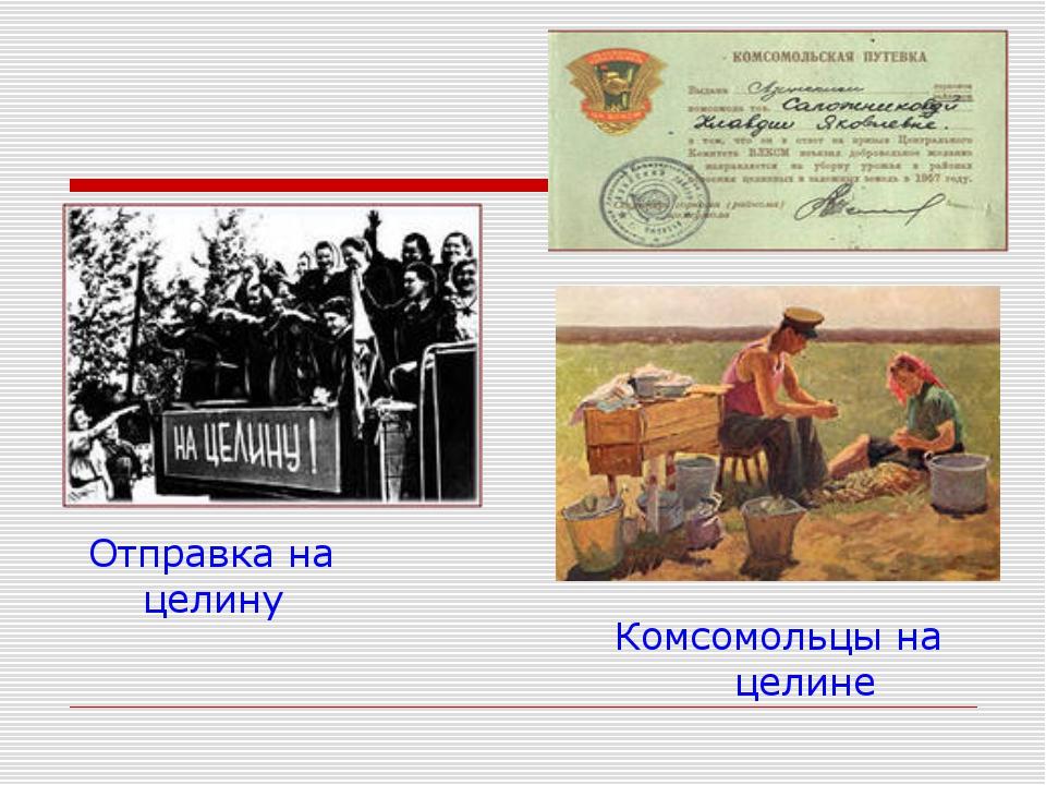 Отправка на целину Комсомольцы на целине